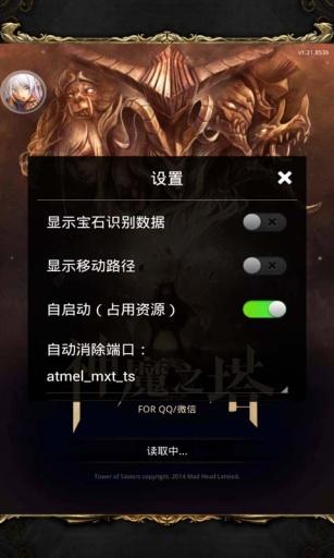 玩免費遊戲APP|下載神魔之塔助手 app不用錢|硬是要APP