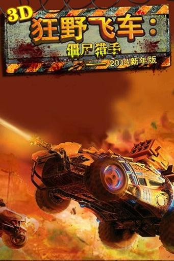 3D狂野飞车:僵尸猎手