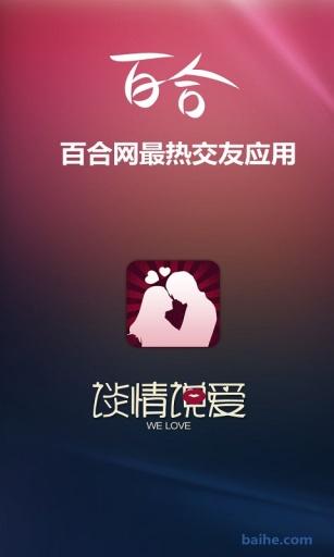 玩社交App|谈情说爱免費|APP試玩