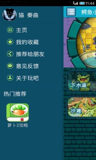 玩吧社区 for 鳄鱼小顽皮爱洗澡2截图1