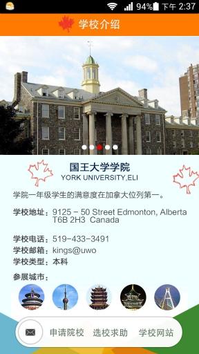 留学加拿大截图2