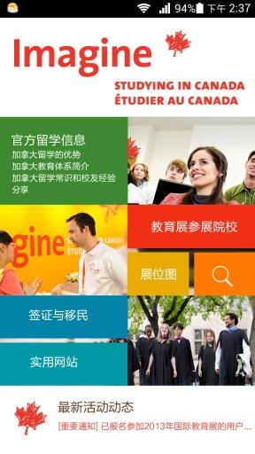 留学加拿大截图4