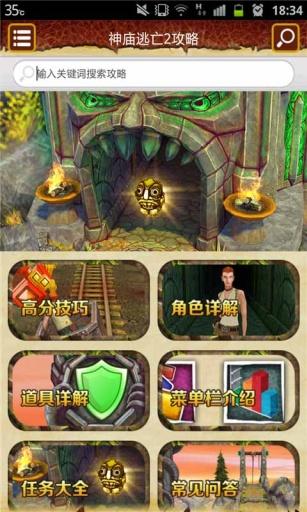 玩吧社区for 神庙逃亡2截图2