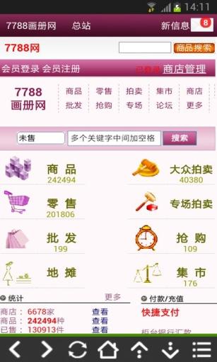 7788画册 生活 App-愛順發玩APP