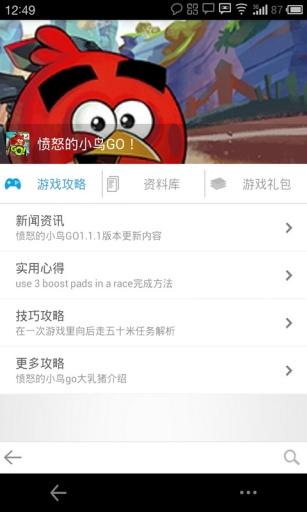 【免費工具App】愤怒的小鸟GO攻略-1006-APP點子