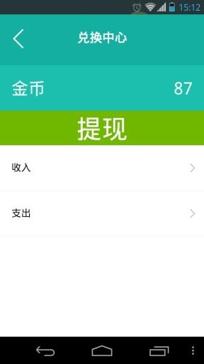 微Pay锁屏社交 工具 App-愛順發玩APP