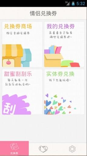 免費下載社交APP|情侣兑换券 app開箱文|APP開箱王