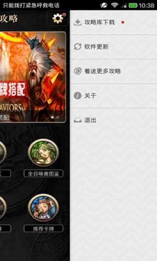 着迷攻略for神魔之塔|玩遊戲App免費|玩APPs