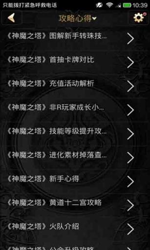 玩免費遊戲APP|下載着迷攻略for神魔之塔 app不用錢|硬是要APP