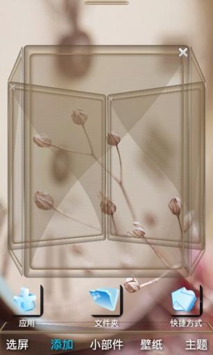 时间都去哪儿了-宝软3D主题 工具 App-癮科技App