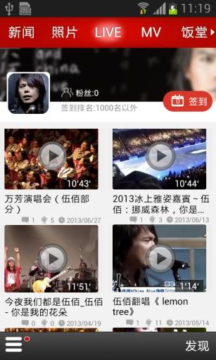 饭团-伍佰|玩新聞App免費|玩APPs