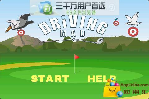 疯狂高尔夫