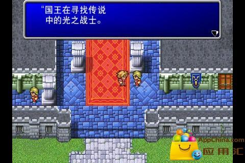 最终幻想Ⅰ截图1
