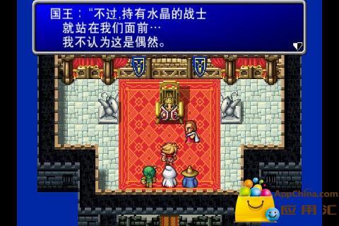 最终幻想Ⅰ截图2