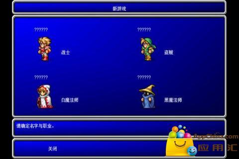 最终幻想Ⅰ截图4