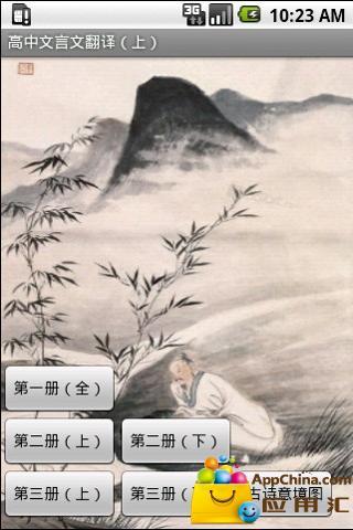 高中文言文翻译 上