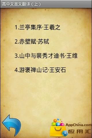 高中文言文翻译(上) 生產應用 App-愛順發玩APP