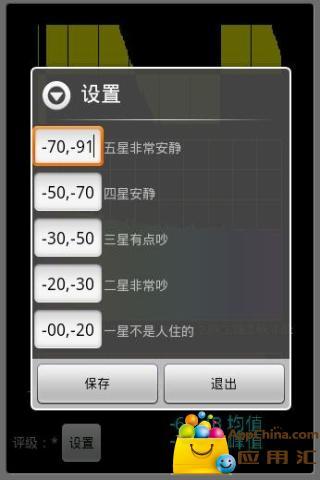 都市噪音计 生活 App-癮科技App