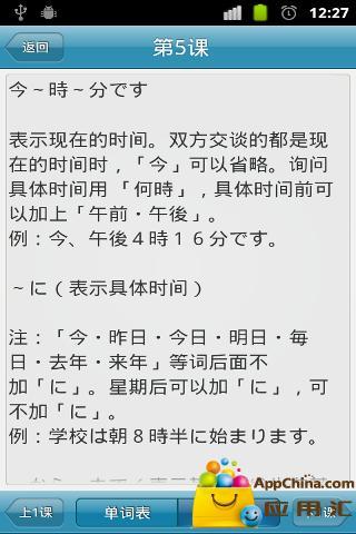 泛日语学习截图1