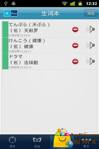 泛日语学习截图4