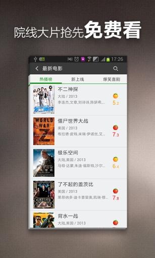 【免費媒體與影片App】360影视大全-APP點子