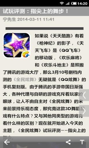 全民炫舞助手截图3
