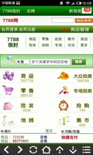 7788信封 生活 App-愛順發玩APP