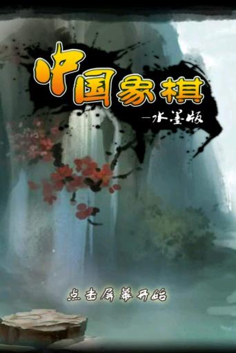 中国象棋 水墨版