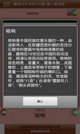 乐器篇-新软看图识字|玩書籍App免費|玩APPs