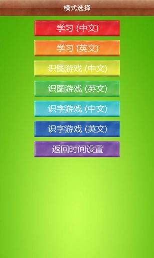 拼音篇-新软看图识字