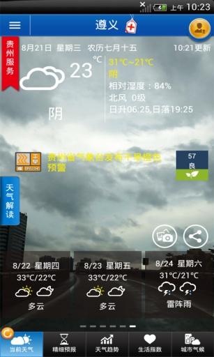中國天氣通專業版截圖0