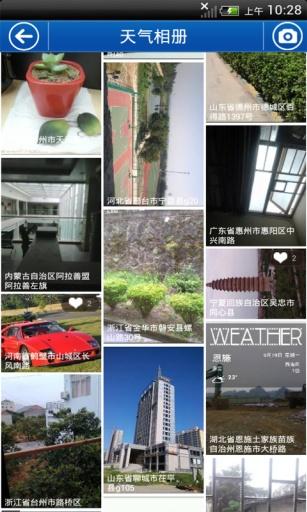 中國天氣通專業版截圖2