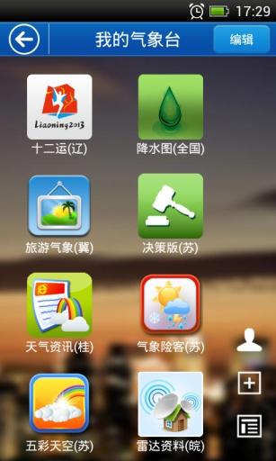 中国天气通专业版截图3