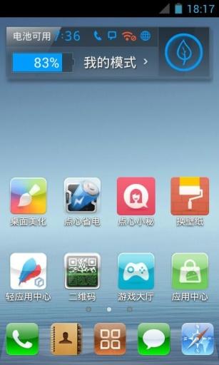 点心主题-Iphone5主题 手机主题美化软件