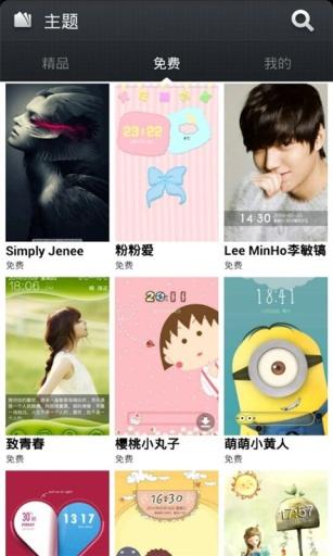 【免費工具App】小米主题-仙战-APP點子