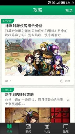 玩免費遊戲APP|下載萌江湖攻略礼包助手-通用 app不用錢|硬是要APP