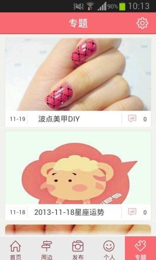 美甲秀 生活 App-愛順發玩APP