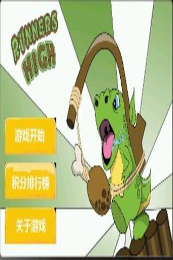 单机游戏-鳄鱼跑得快