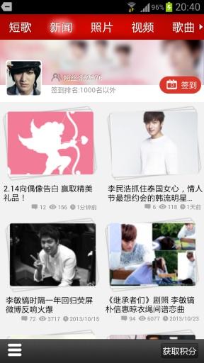 【免費新聞App】饭团-李敏镐-APP點子
