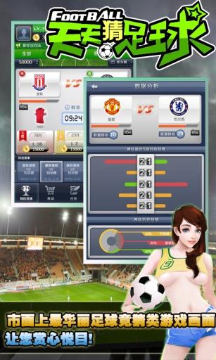 玩免費益智APP|下載真人足球彩票 app不用錢|硬是要APP