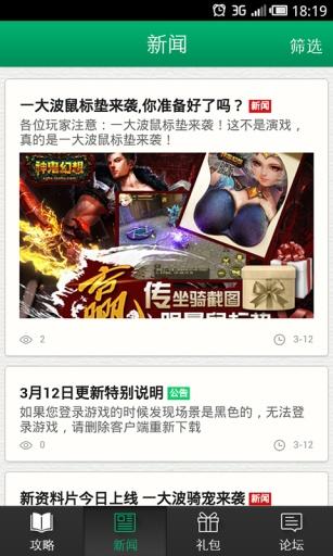 【免費遊戲App】神鬼幻想攻略礼包助手-APP點子