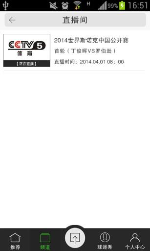【免費媒體與影片App】台球视界-APP點子