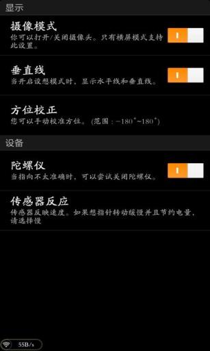 智能指南针 工具 App-愛順發玩APP