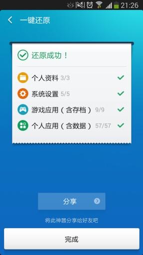 玩工具App|猎豹备份大师免費|APP試玩