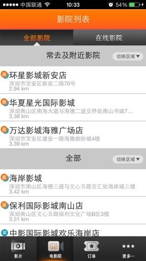 沃爱电影-深圳 生活 App-愛順發玩APP