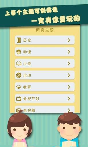 玩益智App|全民pk免費|APP試玩