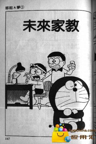 机器猫短篇全集第五辑 書籍 App-愛順發玩APP