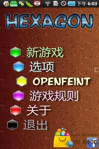 六边形泡泡龙中文版截图0