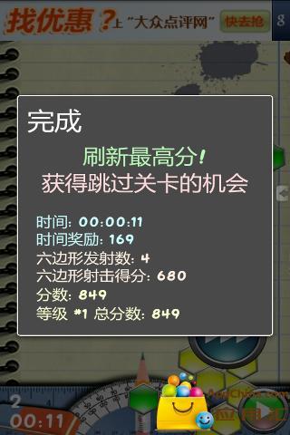 六边形泡泡龙中文版截图2