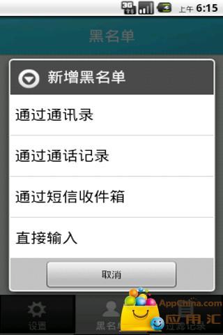 【免費通訊App】来电、短信防火墙-APP點子